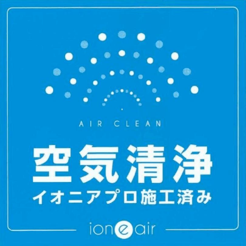 空気清浄 イオニアプロ施工済み